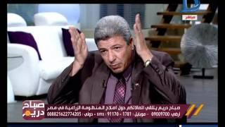 صباح دريم  د/ سعيد خليل : وزارة الزراعة تنفذ مخطط صهيوني أمريكي لتدمير الزراعة في مصر منذ التسعينات