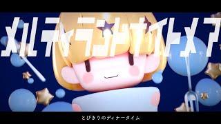 【4K3DアニメMV】メルティランドナイトメア / かみ 【歌ってみた】 - Melty Land Nightmare cover