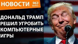 Дональд Трамп решил угробить компьютерные игры. Новости