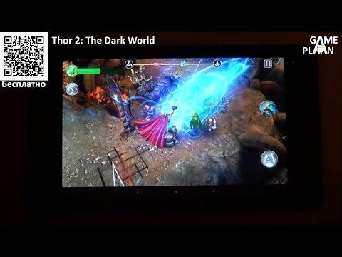 Тор 2: Царство тьмы - мобильная игра.
