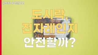 [연결고리 시즌2] EP4  전자레인지 속 도시락 용기…