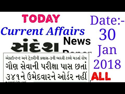 Current Affairs 30 Jan 2018 For GSSSB Exam From Sandesh News Paper