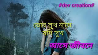 Bol mon sukh bol lyrics what's app status