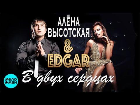 EDGAR и АЛЁНА ВЫСОТСКАЯ - В двух сердцах Мы будем молиться