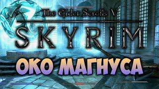TES V: SKYRIM - ФАНТАЖ - Око Магнуса (Коллегия Мэнимагии + Драконьи Маски)