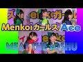 MenkoiガールズAce(Menkoiサラダ)/Meat the JOSHU の動画、YouTube動画。