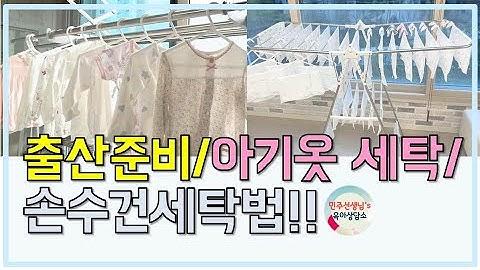 [출산/육아템하울] 출산준비/신생아용품하울/아기옷 빨래/출산빨래/신생아옷 빨래/손수건 세탁법 l민주선생님l