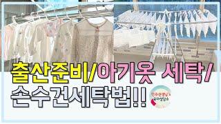[출산/육아템하울] 출산준비/신생아용품하울/아기옷 빨래…