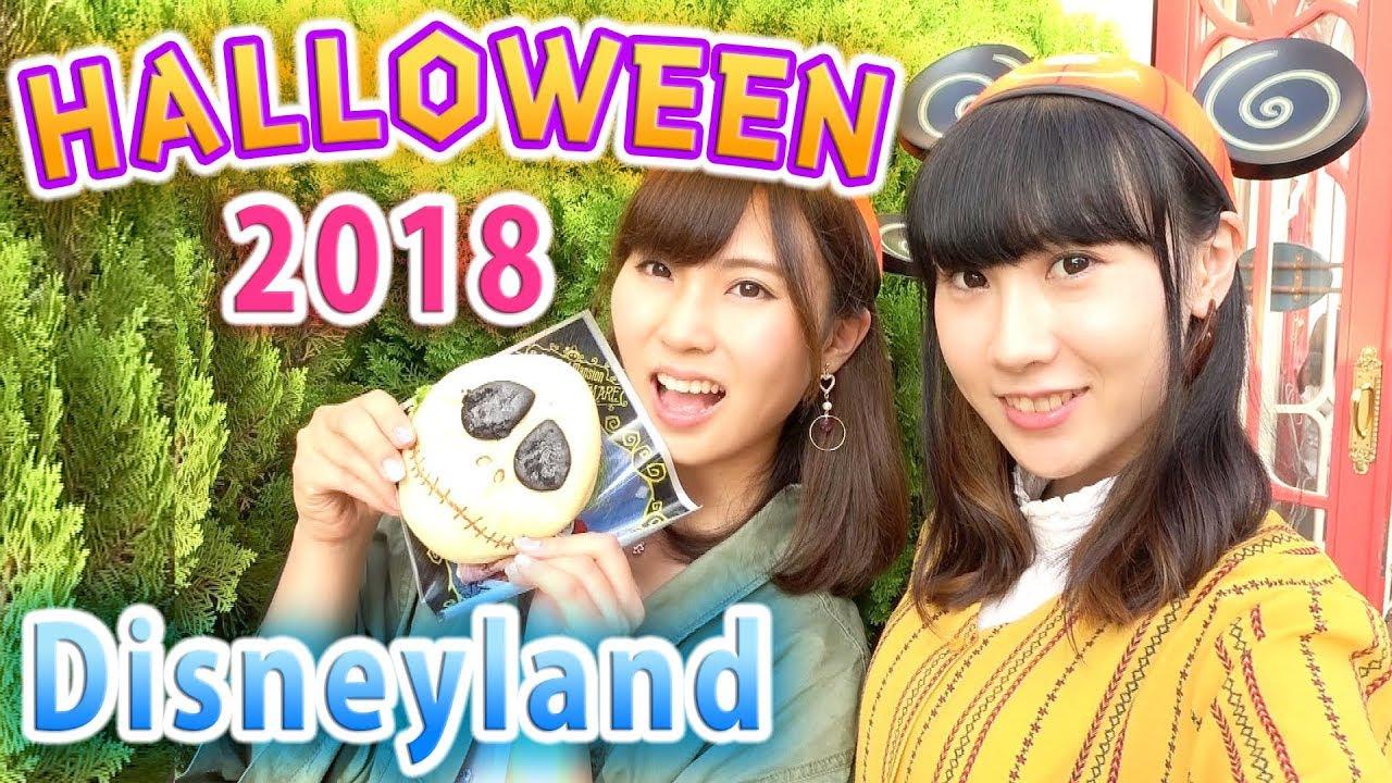 ディズニー】ハロウィン2018グルメツアー♡~disney halloween~ - youtube