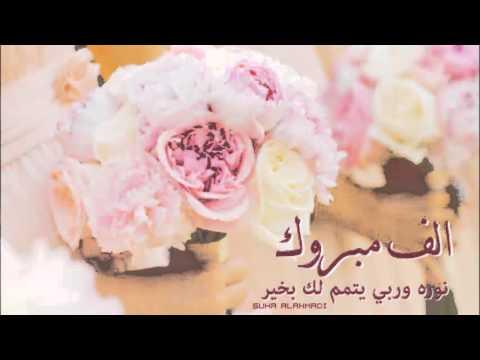 زفة نوره اهداء Insta Design1 Youtube