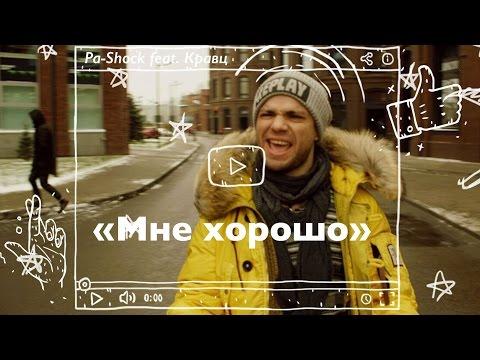 Смотреть клип Pa-Shock Ft. Кравц - Мне Хорошо