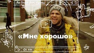 Pa-Shock - Мне Хорошо Feat. Кравц