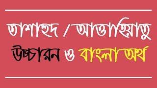 তাশাহুদ বা আত্তাহিয়াতু আরবি উচ্চারন ও বাংলা অর্থ | Tashahhud Dua with Bangla | Muslim Religion