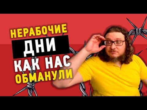 Нерабочие дни - как нас обманули!!! // Адвокат Фрейтак