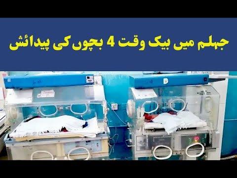 Jehlum Mai Baik Waqt 4 Bachun Ki Padaish