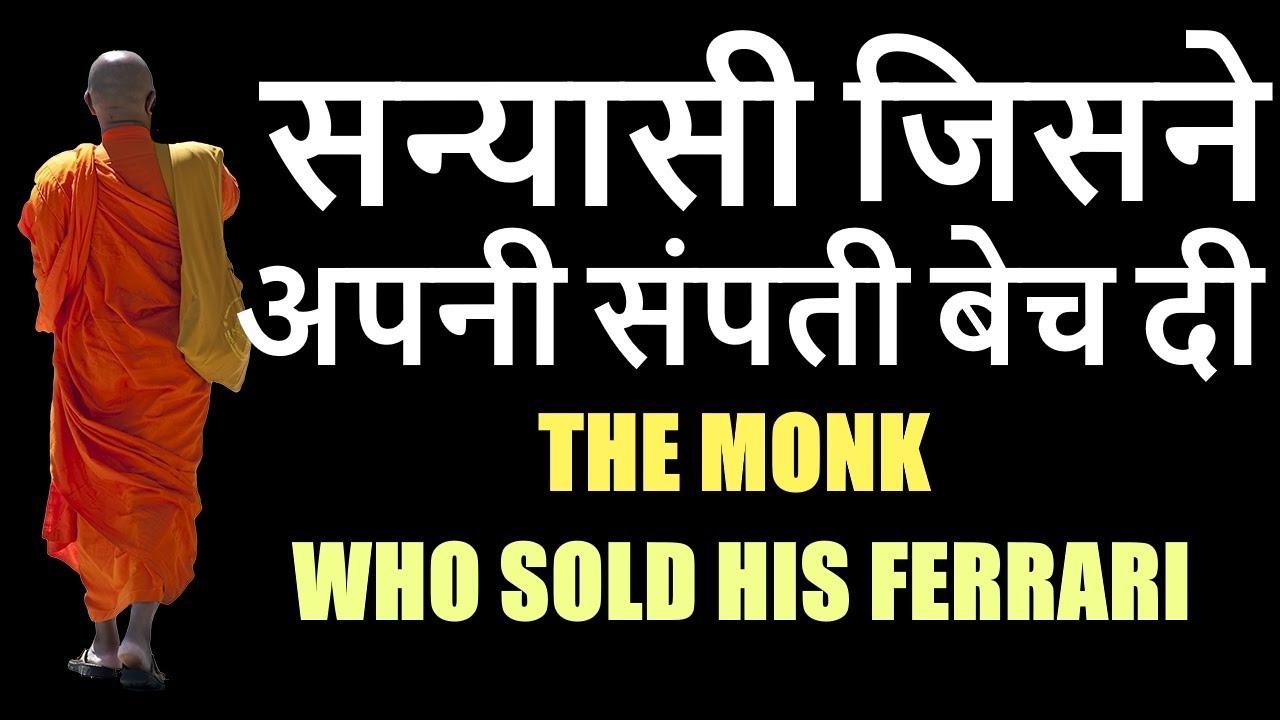 7 lessons from The monk who sold his Ferrari in Hindi | सन्यासी जिसने अपनी सम्पति बेच दी से 7 महत्वप