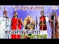सुपरहिट भोजपुरी नौटंकी | बदनसीब बंजारा उर्फ़ गददार सेनापति (भाग-10) | Bhojpuri Nautanki