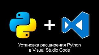 Установка расширения Python в Visual Studio Code