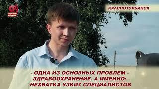 Коровкин – в промышленном центре Северного Урала  - в Краснотурьинске