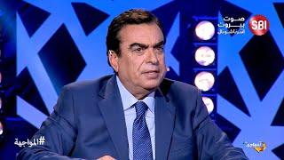 جورج قرداحي ضيف برنامج المواجهة مع الإعلامي رودولف هلال