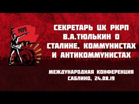 Коммунист - определяющее качество Сталина. Антисталинизм - общее качество антикоммунистов