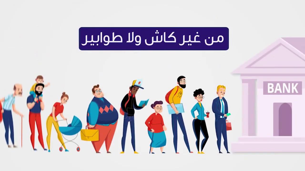 استخدام وسائل وقنوات الدفع الإلكترونية أكثر أماناً - مبادرة البنك المركزي المصري