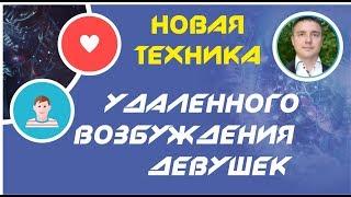 Евгений Грин - Новая техника удаленного возбуждения девушек!