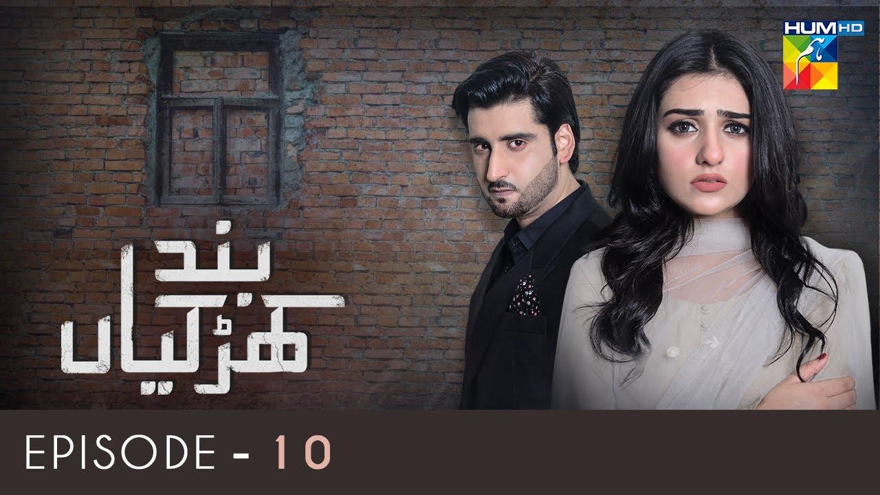 Band Khirkiyan | Episode 10 | Agha Ali | Sara Khan | Agha Mustafa | HUM TV Drama