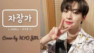 [온앤오프 효진] 아이유 (IU) - 자장가 (Lullaby) Cover by HYOJIN