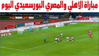 ملخص مباراة الاهلي والمصري اليوم وموعد مباراة الاهلي القادمة
