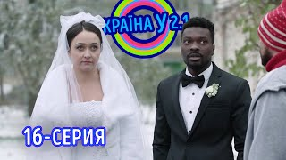Краина У 2 1 выпуск 16 Комедийный сериал 2021