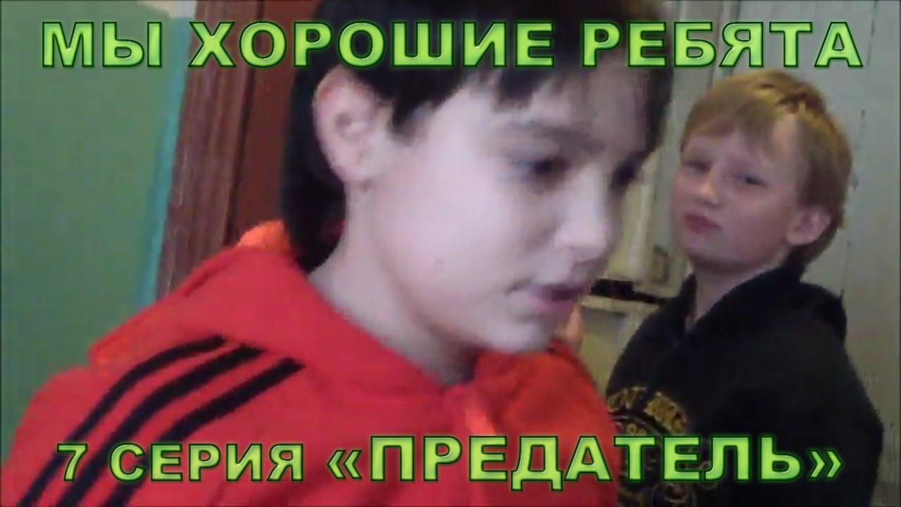 Мы хорошие ребята - 7 Серия (11.04.2012) | 2 СЕЗОН