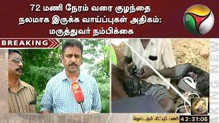 72 மணி நேரம் வரை குழந்தை நலமாக இருக்க வாய்ப்புகள் அதிகம்: மருத்துவர் நம்பிக்கை | Pray for Surjith