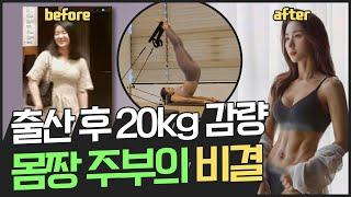 [지방탈출] 출산 후 20kg 감량 비결 대공개★ 요가…