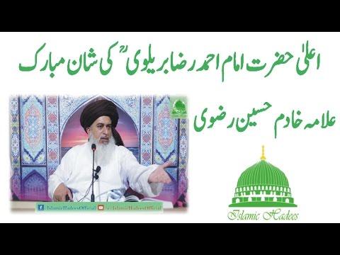 AlaHazrat Imaam Ahmad Raza Barelvi ki Shan Mubarak By Allama Khadim Hussain Rizvi thumbnail