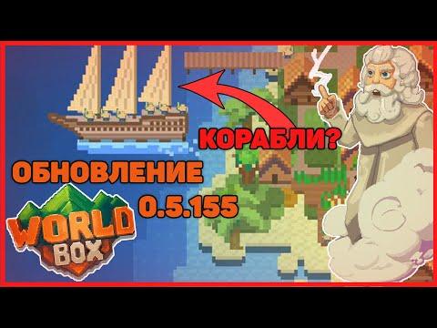 SUPER WORLDBOX 0.5.155 НОВОЕ ОГРОМНОЕ ОБНОВЛЕНИЕ - КОРАБЛИ?