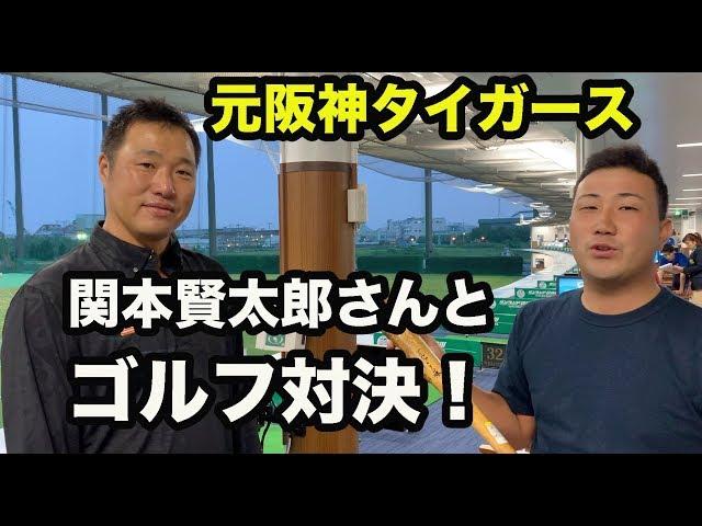 元阪神タイガース関本賢太郎さんとゴルフで対決!混戦の行方は・・?【①サンランド武庫川ゴルフセンター】
