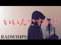 【フル歌詞付き】いいんですか? - RADWIMPS (monogataru cover)