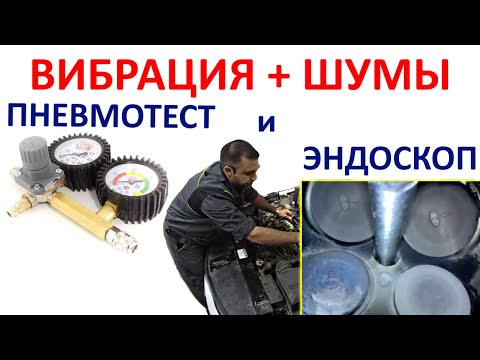 Вибрация двигателя и шумы Kia Rio: видеоэндоскоп и пневмотестер. №36