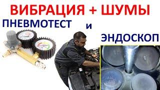 Вибрация двигателя и шумы Kia Rio: видеоэндоскоп и пневмотестер