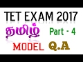 TET Exam Model Question paper | TET Exam 2017 | TNTET Tamil Questions & Answer in Tamil