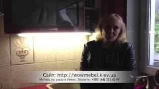 Кухни на заказ Киев отзывы(Отзыв о работе компании WOW-мебель. Заходите прямо сейчас: http://wowmebel.kiev.ua Или звоните: +380 (44) 392-21-51 - Вызов дизайн..., 2013-08-29T17:15:49.000Z)