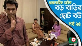 Bangla Natok   Boro Barir Choto Bou EP-25   Shampa Reza, Gazi Rakayet, Tamalika Karmakar