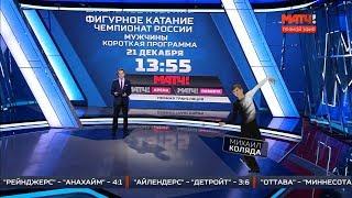 Анонс чемпионата России по фигурному катанию 2017-2018 на Матч ТВ