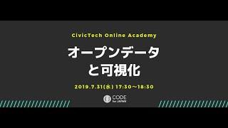 オープンデータと可視化〜シビックテックオンラインアカデミー #15