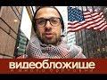 Америка : Мои впечатления