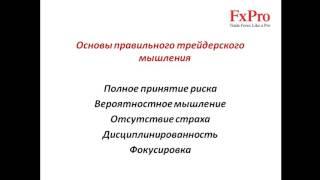 Урок 22 Психология трейдинга Что это  Видео обучение Форекс на FxPro