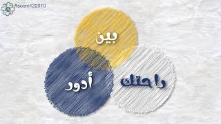 بين أدور راحتك | عبدالعزيز بن سعيد HD