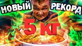 Download СЪЕШЬ 5 кг СУПА за 5 МИНУТ или ПЛАТИ ЧЕЛЛЕНДЖ Mp3 and Videos