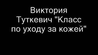 Сценарий класса ВНСД Виктория Туткевич. Часть 1.